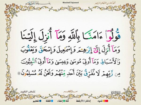 الآية 136 من سورة البقرة الكريمة المباركة Oa_13610