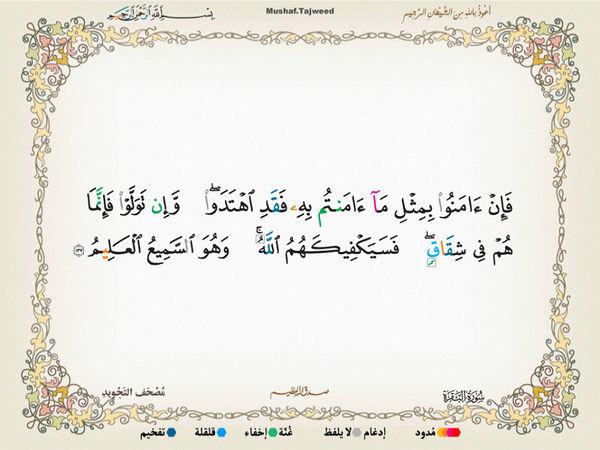 الآية 137 من سورة البقرة الكريمة المباركة Oa_13710