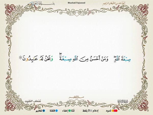 الآية 138 من سورة البقرة الكريمة المباركة Oa_13810