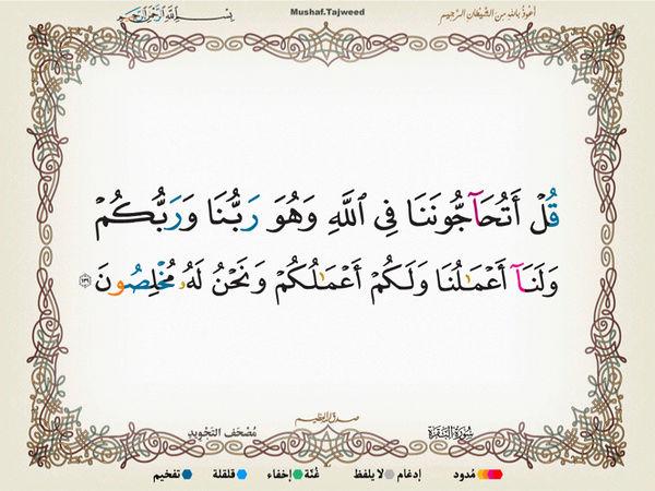الآية 139 من سورة البقرة الكريمة المباركة Oa_13910