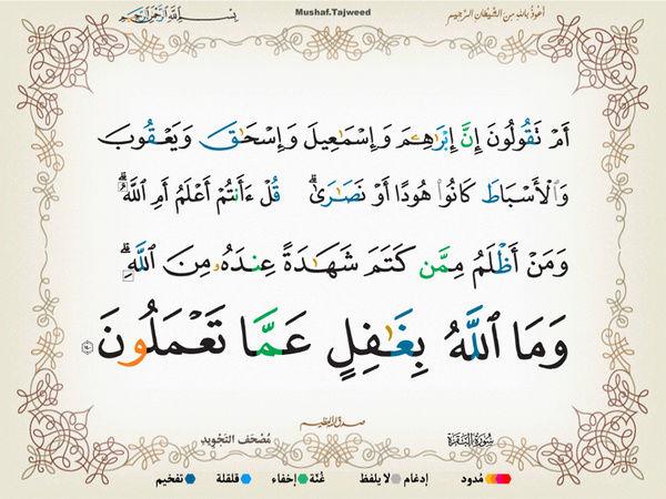 الآية 140 من سورة البقرة الكريمة المباركة Oa_14010