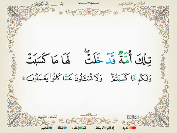 الآية 141 من سورة البقرة الكريمة المباركة Oa_14110