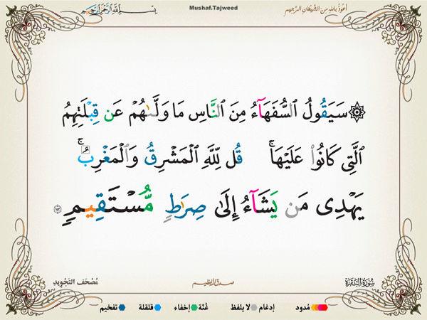 الآية 142 من سورة البقرة الكريمة المباركة Oa_14210