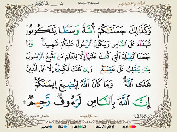 الآية 143 من سورة البقرة الكريمة المباركة Oa_14310