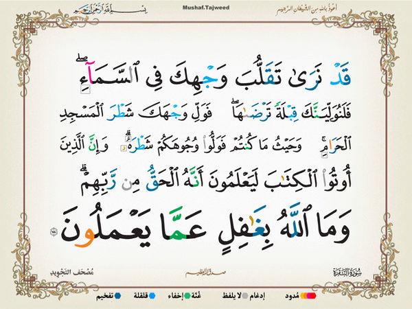 الآية 144 من سورة البقرة الكريمة المباركة Oa_14410