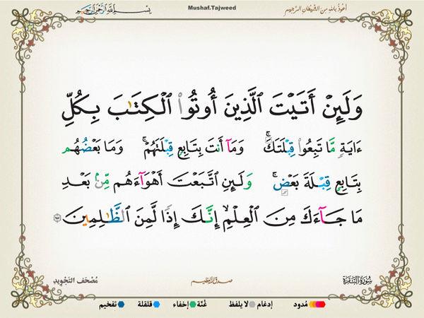 الآية 145 من سورة البقرة الكريمة المباركة Oa_14510