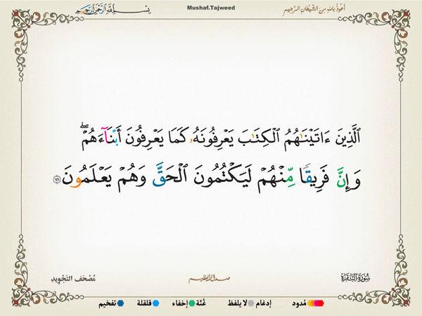 الآية 146 من سورة البقرة الكريمة المباركة Oa_14610