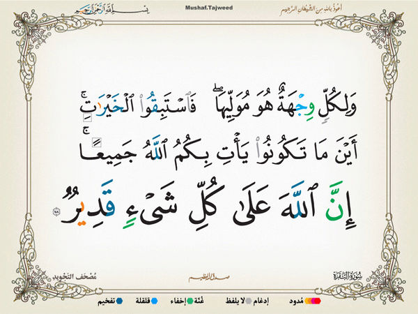 الآية 148 من سورة البقرة الكريمة المباركة Oa_14810