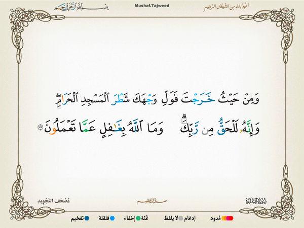 الآية 149 من سورة البقرة الكريمة المباركة Oa_14910