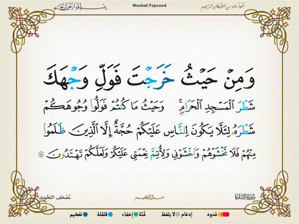 الآية 150 من سورة البقرة الكريمة المباركة Oa_15010