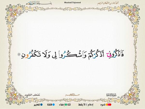 الآية 152 من سورة البقرة الكريمة المباركة Oa_15210