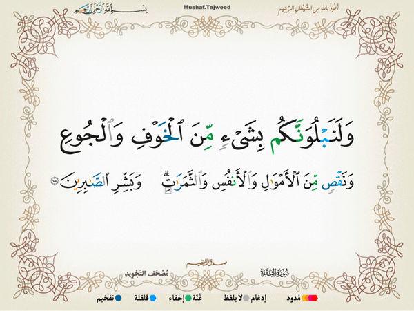 الآية 155 من سورة البقرة الكريمة المباركة Oa_15510
