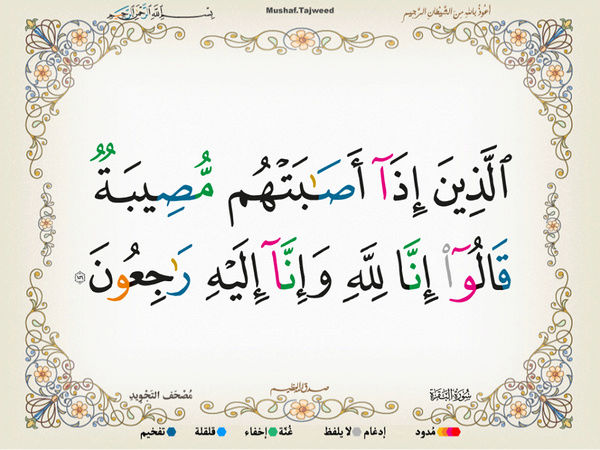 الآية 156 من سورة البقرة الكريمة المباركة Oa_15610