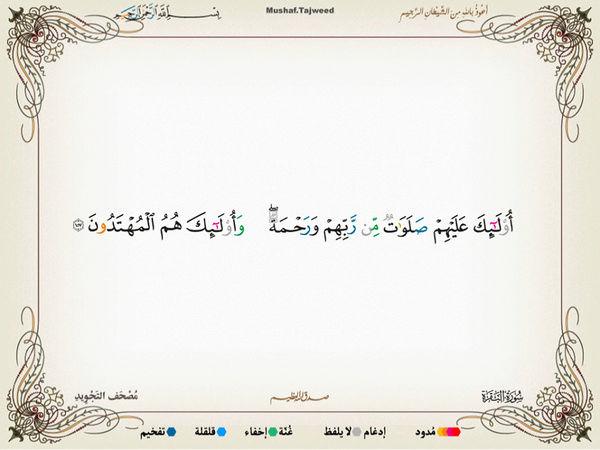 الآية 157 من سورة البقرة الكريمة المباركة Oa_15710