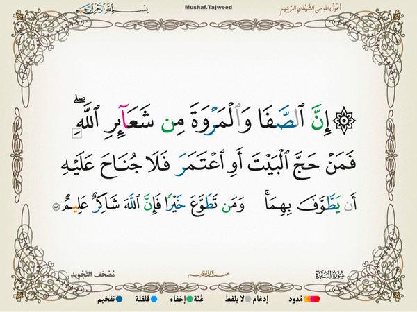 الآية 158 من سورة البقرة الكريمة المباركة Oa_15810