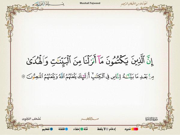 الآية 159 من سورة البقرة الكريمة المباركة Oa_15910