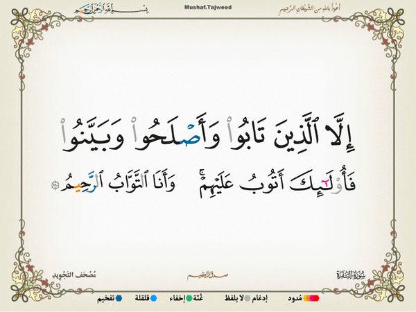 الآية 160 من سورة البقرة الكريمة المباركة Oa_16010