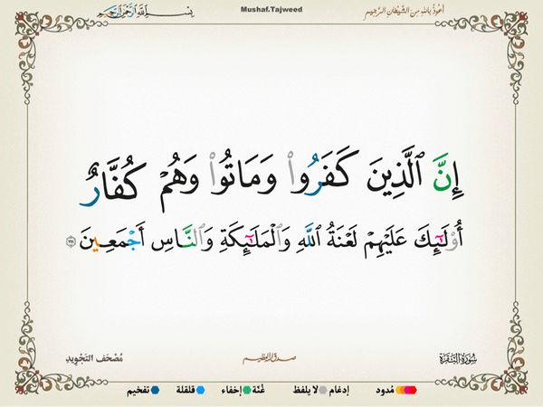 الآية 161 من سورة البقرة الكريمة المباركة Oa_16110