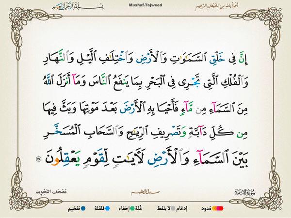 الآية 164 من سورة البقرة الكريمة المباركة Oa_16410