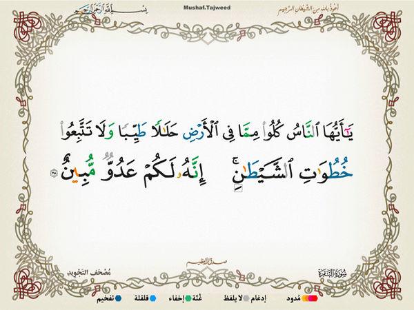 الآية 168 من سورة البقرة الكريمة المباركة Oa_16810