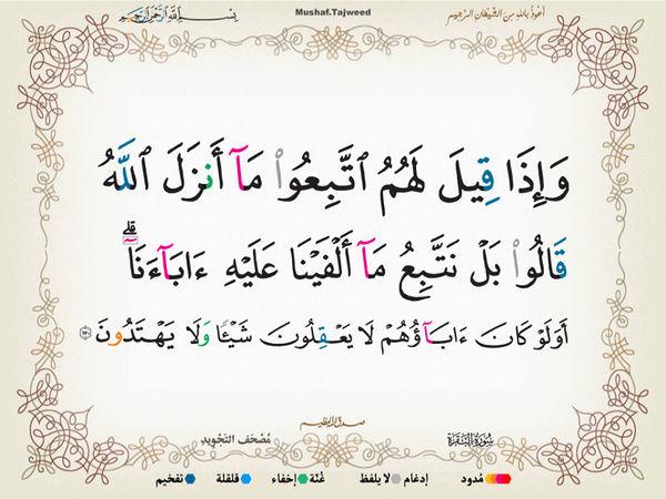 الآية 170 من سورة البقرة الكريمة المباركة Oa_17010