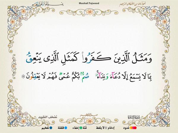 الآية 171 من سورة البقرة الكريمة المباركة Oa_17110
