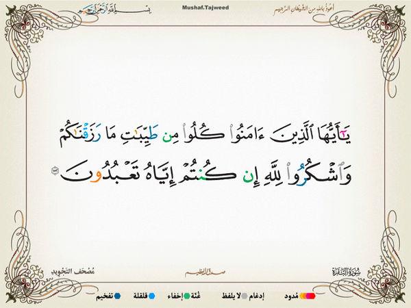 الآية 172 من سورة البقرة الكريمة المباركة Oa_17210
