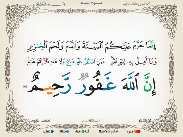 الآية 173 من سورة البقرة الكريمة المباركة Oa_17310