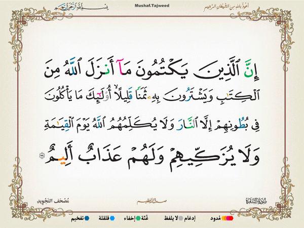 الآية 174 من سورة البقرة الكريمة المباركة Oa_17410
