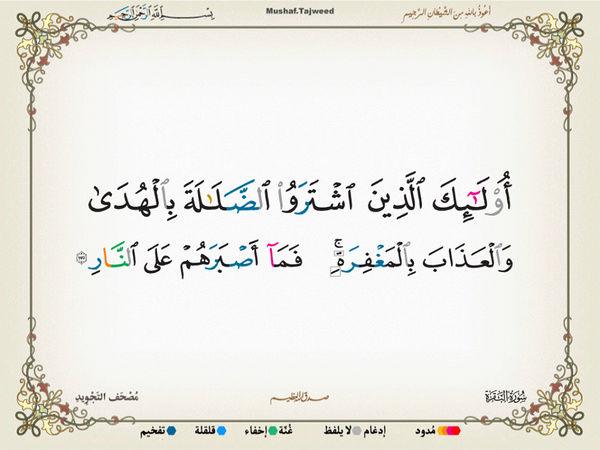 الآية 175 من سورة البقرة الكريمة المباركة Oa_17510