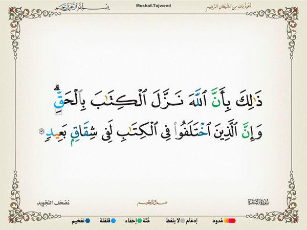الآية 176 من سورة البقرة الكريمة المباركة Oa_17610