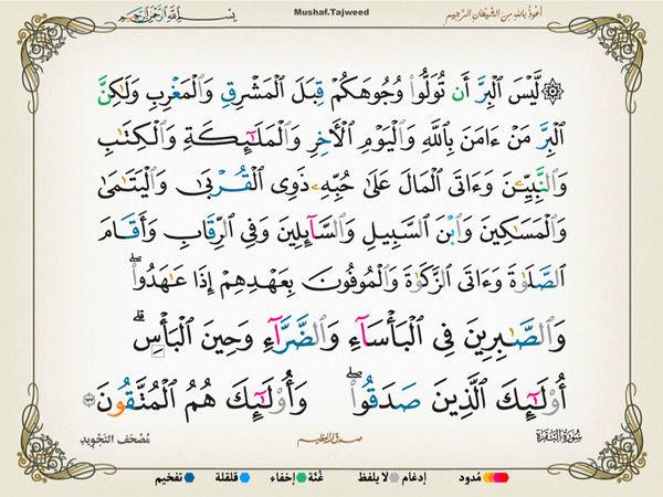 الآية 177 من سورة البقرة الكريمة المباركة Oa_17710