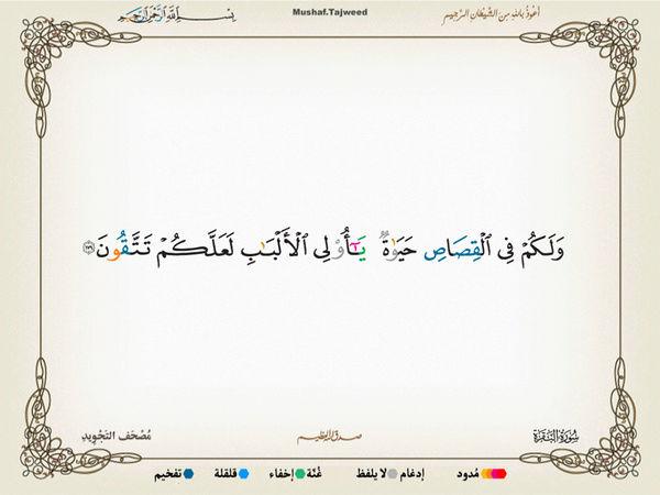 الآية 179 من سورة البقرة الكريمة المباركة Oa_17910
