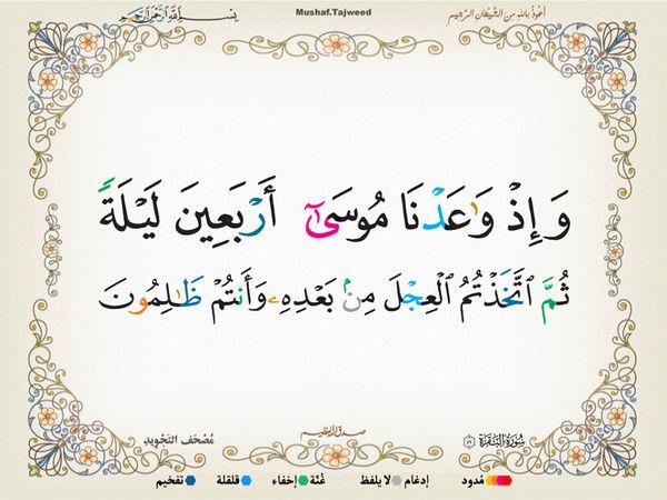 الآية 51 من سورة البقرة الكريمة المباركة Oa_51_11