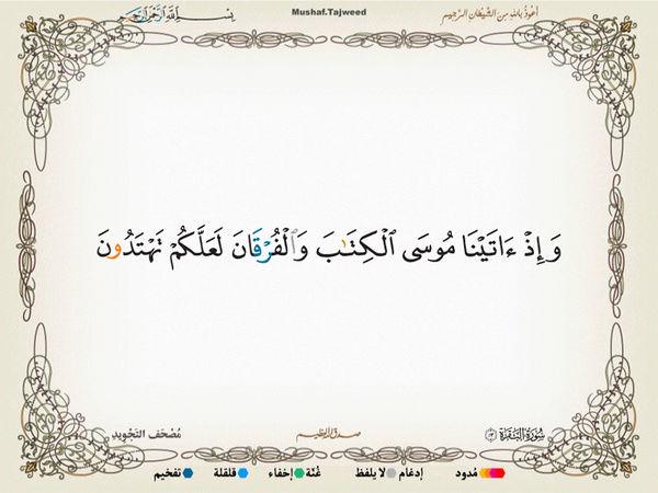 الآية 53 من سورة البقرة الكريمة المباركة Oa_53_10