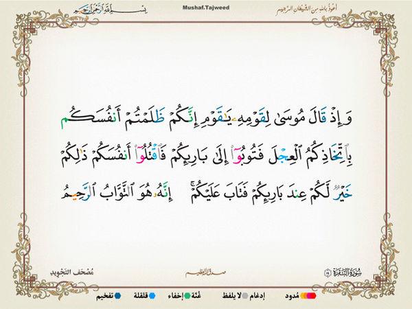 الآية 54 من سورة البقرة الكريمة المباركة Oa_54_10
