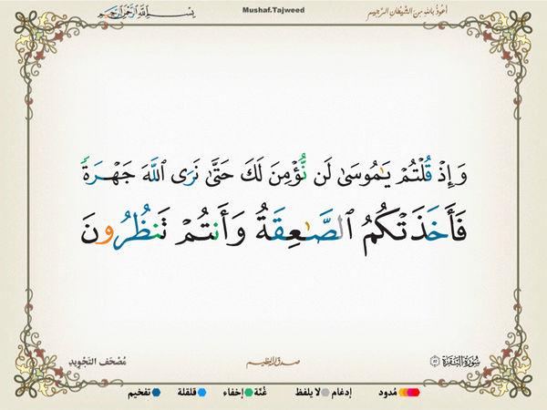 الآية 55 من سورة البقرة الكريمة المباركة Oa_55_10