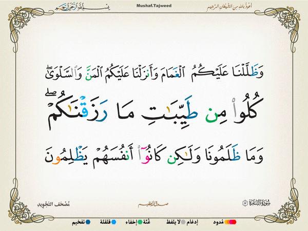 الآية 57 من سورة البقرة الكريمة المباركة Oa_57_10