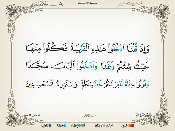 الآية 58 من سورة البقرة الكريمة المباركة Oa_58_10