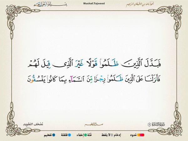 الآية 59 من سورة البقرة الكريمة المباركة Oa_59_10