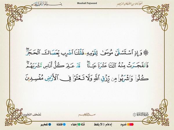الآية 60 من سورة البقرة الكريمة المباركة Oa_60_10