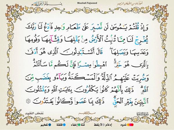الآية 61 من سورة البقرة الكريمة المباركة Oa_61_10