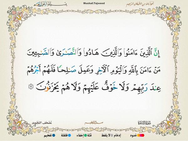الآية 62 من سورة البقرة الكريمة المباركة Oa_62_10