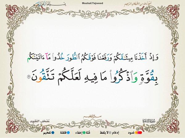 الآية 63 من سورة البقرة الكريمة المباركة Oa_63_10