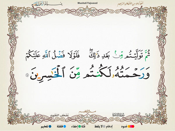 الآية 64 من سورة البقرة الكريمة المباركة Oa_64_10