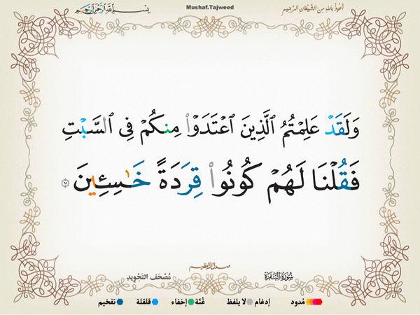 الآية 65 من سورة البقرة الكريمة المباركة Oa_65_10