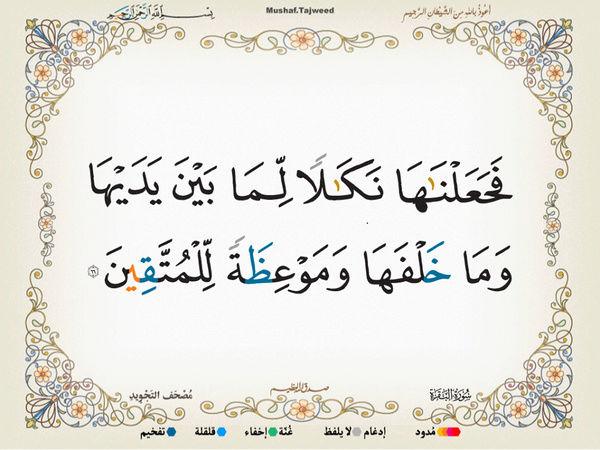 الآية 66 من سورة البقرة الكريمة المباركة Oa_66_10