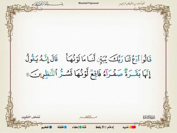 الآية 69 من سورة البقرة الكريمة المباركة Oa_69_10