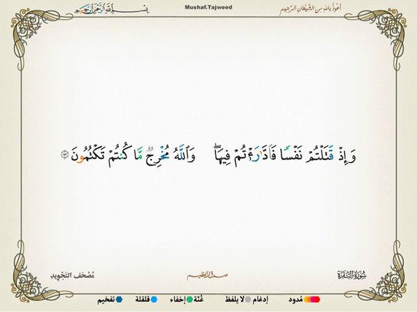 الآية 72 من سورة البقرة الكريمة المباركة Oa_72_10