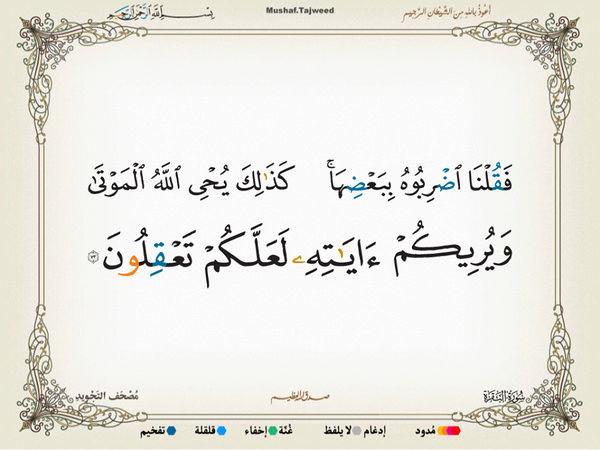 الآية 73 من سورة البقرة الكريمة المباركة Oa_73_10